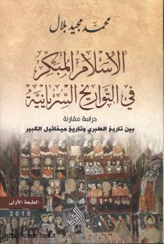 الاسلام المبكر فى التواريخ السريانية