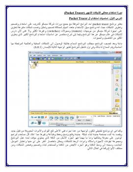 الدورة الكاملة لأستخدام برنامج ال packet Tracer