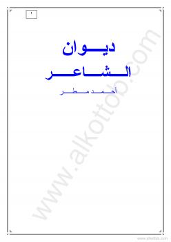 ديوان أحمد مطر