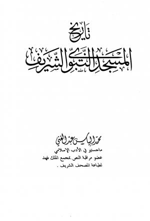 تاريخ المسجد النبوي الشريف