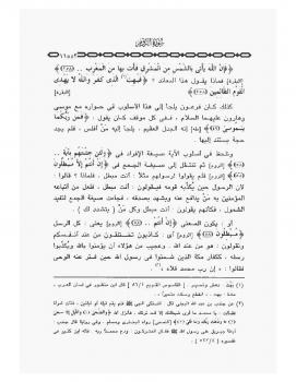 خواطر الشعراوي المجلد التاسع عشر