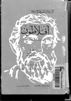 تصوره لإله واحد ونظرة المسلمين في فلسفته
