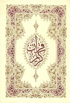 القرآن الكريم خط مغربي ملون