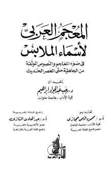 المعجم العربي لأسماء الملابس في ضوء المعاجم والنصوص الموثقة من الجاهلية حتى العصر الحديث