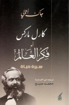 كارل ماركس أو فكر العالم
