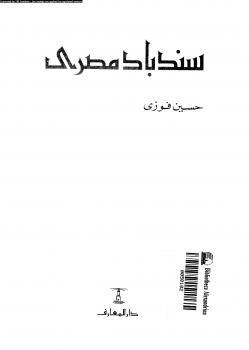 سندباد مصري