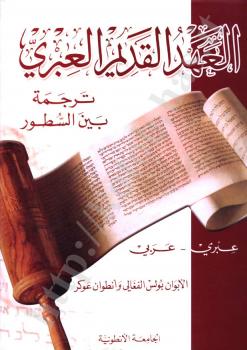 العهد القديم ترجمة بين السطور عبري-عربي