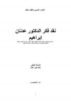 نقد فكر الدكتور عدنان إبراهيم