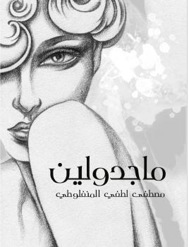 ماجدولين لـ مصطفى لطفي المنفلوطي