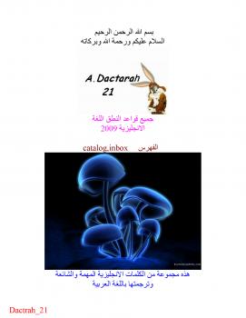 الدورة الشامل لتعليم نطق الانجليزية الصحيحة 2009 مع اهم الكلمات الانجليزية فى مختلف فروع الحياة.