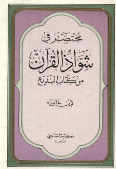 مختصر في شواذ القرآن من كتاب البديع