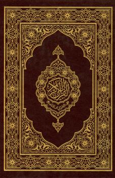 القرآن الكريم وفق رواية ورش عن الإمام نافع