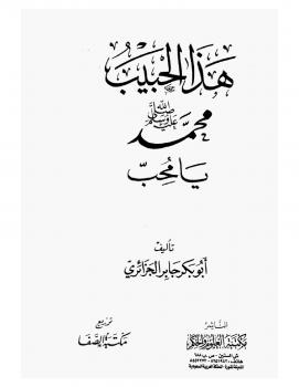 هذا الحبيب محمد رسول الله صلى الله عليه وسلم يامحب ... نسخة مصورة