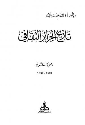 تاريخ الجزائر الثقافى - ج2