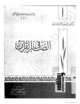 الصبر في القرآن