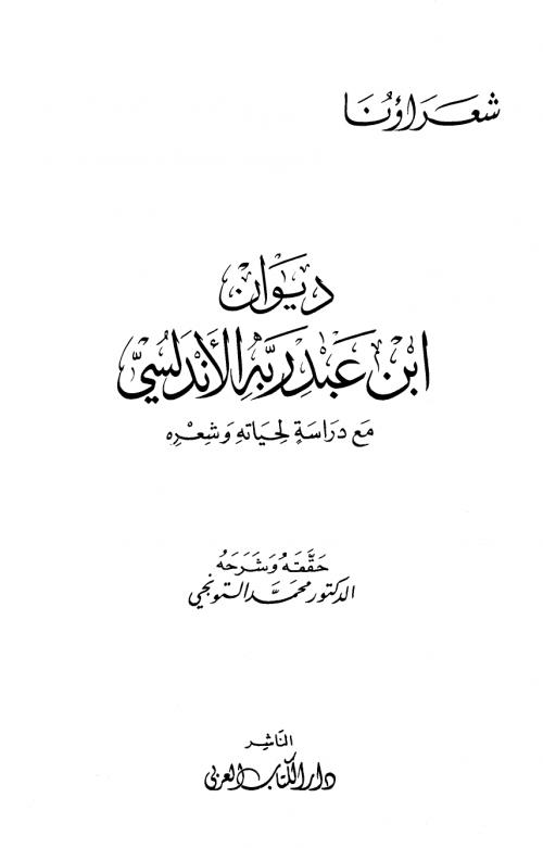 ديوان ابن عبد ربه الأندلسي مع دراسة لحياته وشعره