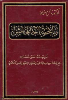 ملحمة جلجامش ترجمة النص المسمارى مع قصة موت جلجامش والتحليل اللغوى للنص الأكدى