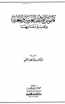 قاموس الأسماء العربية والمعربة وتفسير معانيها