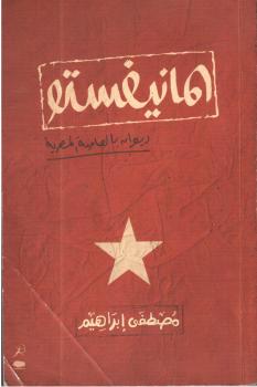 ديوان المانيفستو