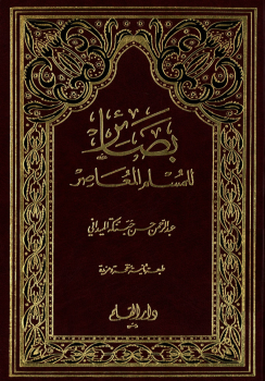 بصائر للمسلم المعاصر