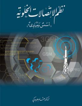 نظم الاتصالات الخلوية - أسس ومبادئ-هشام عرودكي