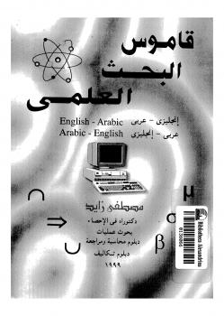 قاموس البحث العلمي