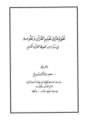تقويم طرق تعليم القرآن وعلومه في مدارس تحفيظ القرآن الكريم