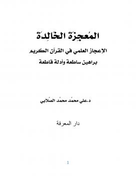 المعجزة الخالدة الإعجاز العلمي في القرآن الكريم براهين ساطعة وأدلة قاطعة -