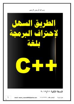 الطريق السهل لاحتراف البرمجة بلغة c++