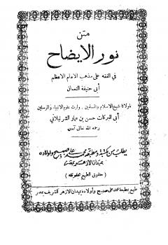 نور الإيضاح في الفقه علي مذهب الإمام أبي حنيفة النعمان