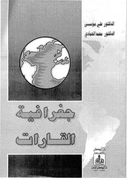 جغرافية القارات