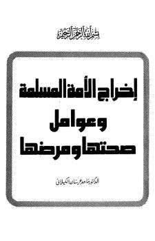 إخراج الأمة المسلمة وعوامل صحتها ومرضها