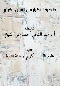 ظاهرة التكرار في القرآن الكريم