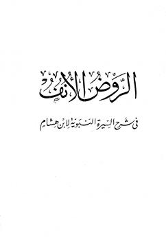 الروض الأنف في شرح السيرة النبوية لابن هشام ومعه السيرة النبوية للإمام ابن هشام