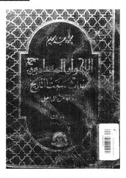 الإخوان المسلمون أحداث صنعت التاريخ رؤية من الداخل الجزء الثالث 19521971