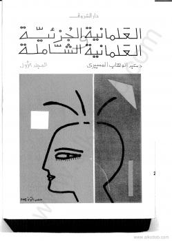 العلمانية الجزئية والعلمانية الشاملة - المجلد الاول