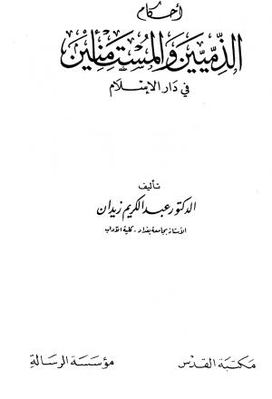 أحكام الذميين والمستأمنين في دار الإسلام