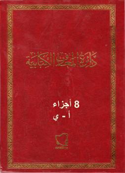 دائرة المعارف الكتابية