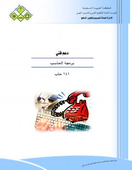 شرح مفصل وحديث عن لغة الجافا