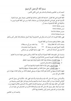 تعليم اللغة العربية للمبتدئين