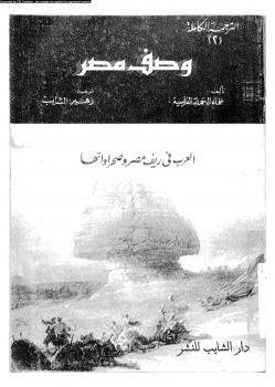 وصف مصر العرب فى ريف مصر وصحراواتها