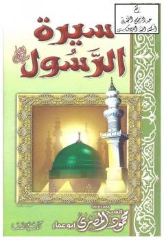 سيرة الرسول صلى الله عليه وسلم - نسخة مصورة