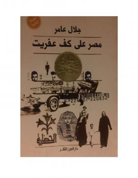مصر علي كف عفريت