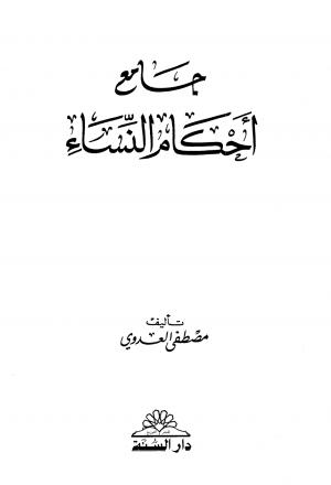 جامع أحكام-النساء - نسخة مصورة