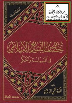 خصائص التشريع الإسلامي في السياسة والحكم -