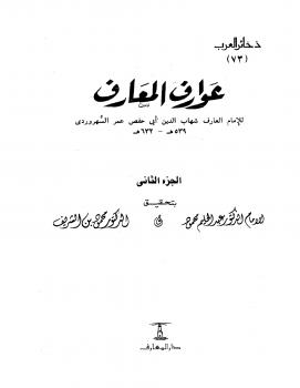 عوارف المعارف