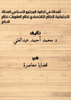 العدالة في أنظمة المجتمع الاسلامي ( العدالة الاجتماعية - النظام الاقتصادي - نظام العقوبات - نظام الحكم )