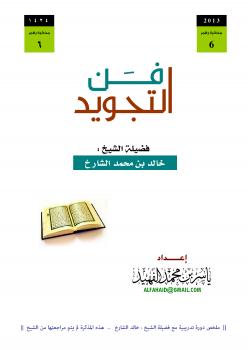 فن التجويد للشيخ خالد محمد الشارح