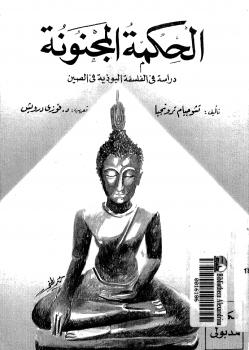 ألحكمة المجنونة دراسة فى الفلسفة البوذية فى الصين