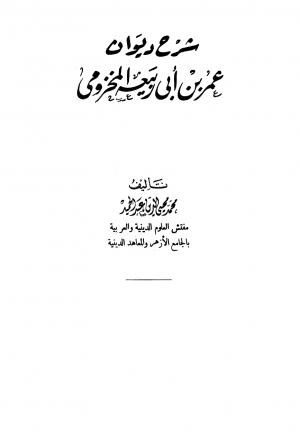 شرح ديوان عمر بن أبي ربيعة المخزومي
